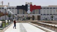 تأسيس شركة في سوريا والتسهيلات المقدمة للمستثمرين
