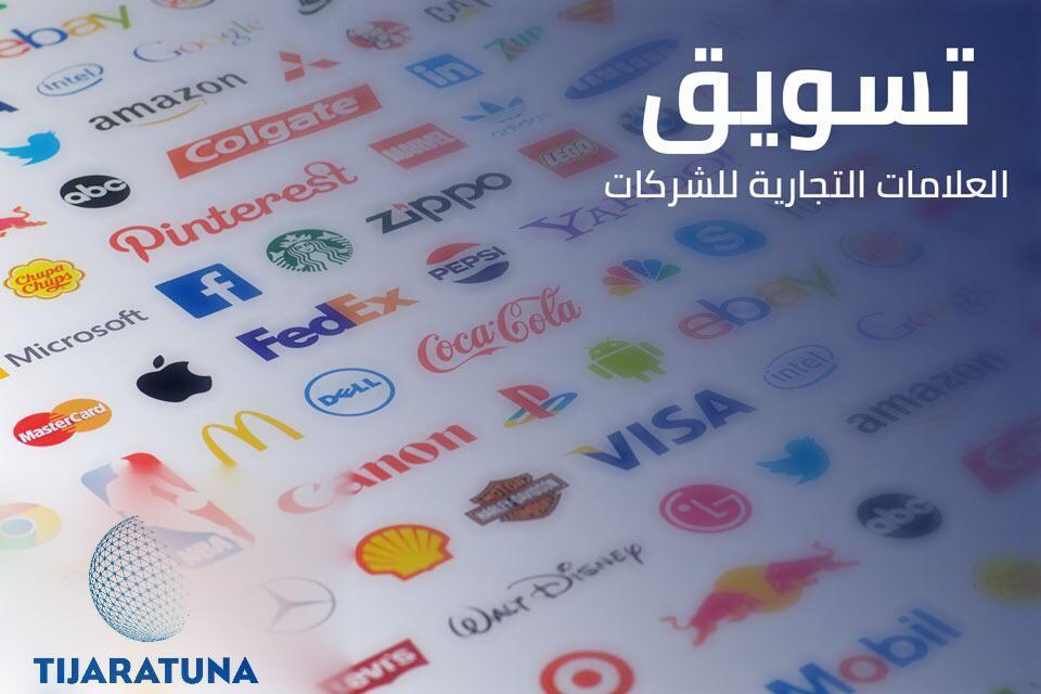 أهمية العلامات التجارية والتزاماتها