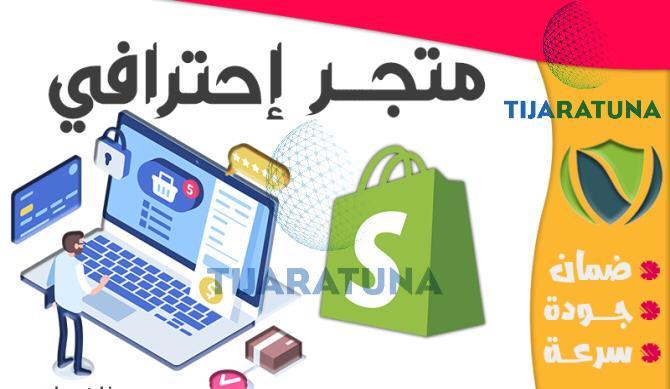 استراتيجيات افتتاح المتاجر الإلكترونية المنافسة