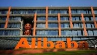 Learn More About Alibaba
