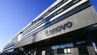 ماذا تعرف عن شركة لينوفو ومنتجاتها