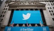 نبذة عن شركة تويتر