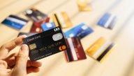 ما هي معايير قياس مخاطر الائتمان للمستهلك