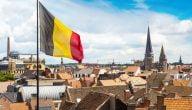 ما هي أهم أسواق الجملة في بلجيكا