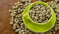 ما هي مصادر القهوة الخضراء