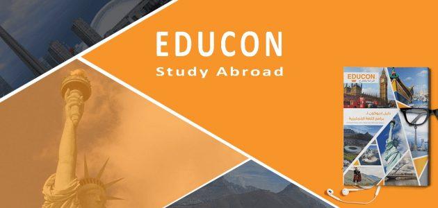 ما هي برامج وخدمات شركة إدوكون للخدمات التعليمية