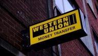 ما هي رسوم تحويل الأموال عبر ويسترن يونيون