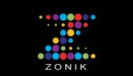 ما هي أهداف وإنجازات شركة زونيك لتطوير الحلول الرقمية والإلكترونية