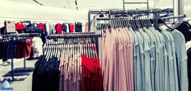 تأسيس محل بيع ملابس ودراسة الجدوى لمحل ملابس