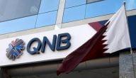 كيف افتح حساب بنكي في قطر