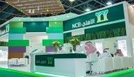 كيف أستعلم عن رقم الحساب في البنك الأهلي السعودي