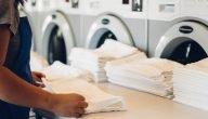 كيف أفتح محل مغسلة ملابس في السعودية