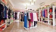 كيف تبدأ مشروع متجر ملابس
