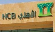 فتح حساب جديد في البنك الأهلي السعودي حساب توفير اوجاري عبر الأنترنيت