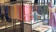كيف ابدأ مشروع تجارة ملابس المحجبات