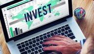 كيف أستثمر المال على الإنترنت