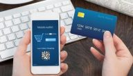 تعريف الدفع الإلكتروني الحديث