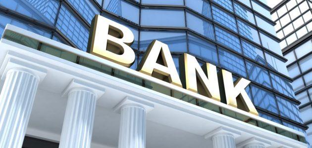 ما هي أفضل البنوك في العالم