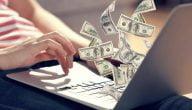 كيف أربح من الإنترنت بدون رأس مال