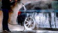 كيف تنشئ مشروع مغسلة سيارات في الأردن