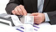 ما هي طريقة إدارة المصاريف التجارية