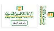 رقم خدمة عملاء البنك الأهلي الخط الساخن 2021 لتقديم شكوى والأطلاع على الخدمات