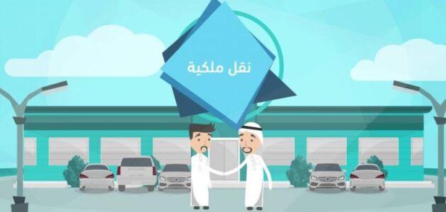 ما هي رسوم نقل ملكية السيارة في قطر تجارتنا