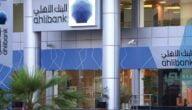ما هي أرقام خدمة عملاء لبنك الأهلي القطري