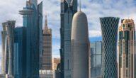 ما هي قوانين التملك للأجانب في قطر
