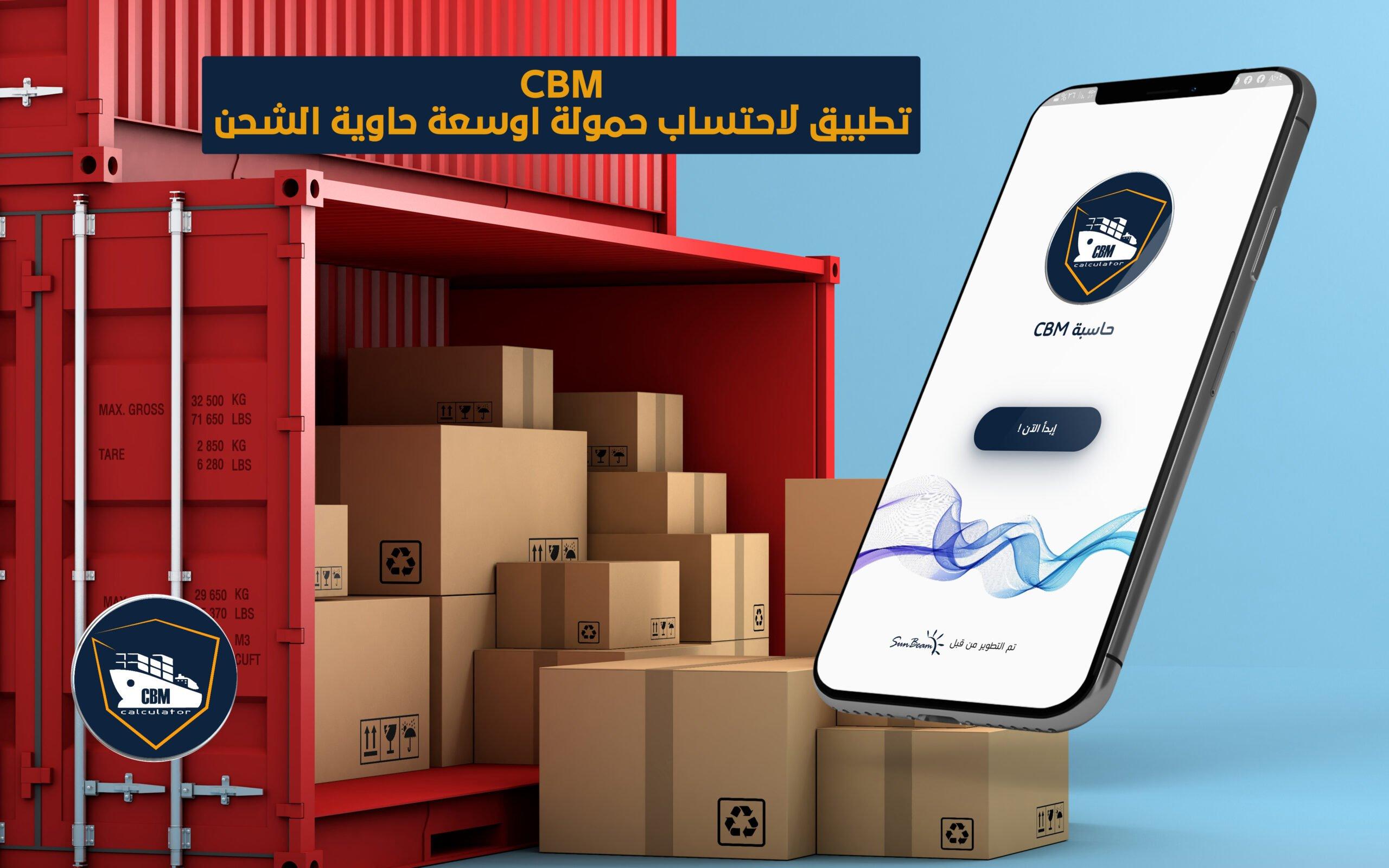 تطبيق لحساب CBM