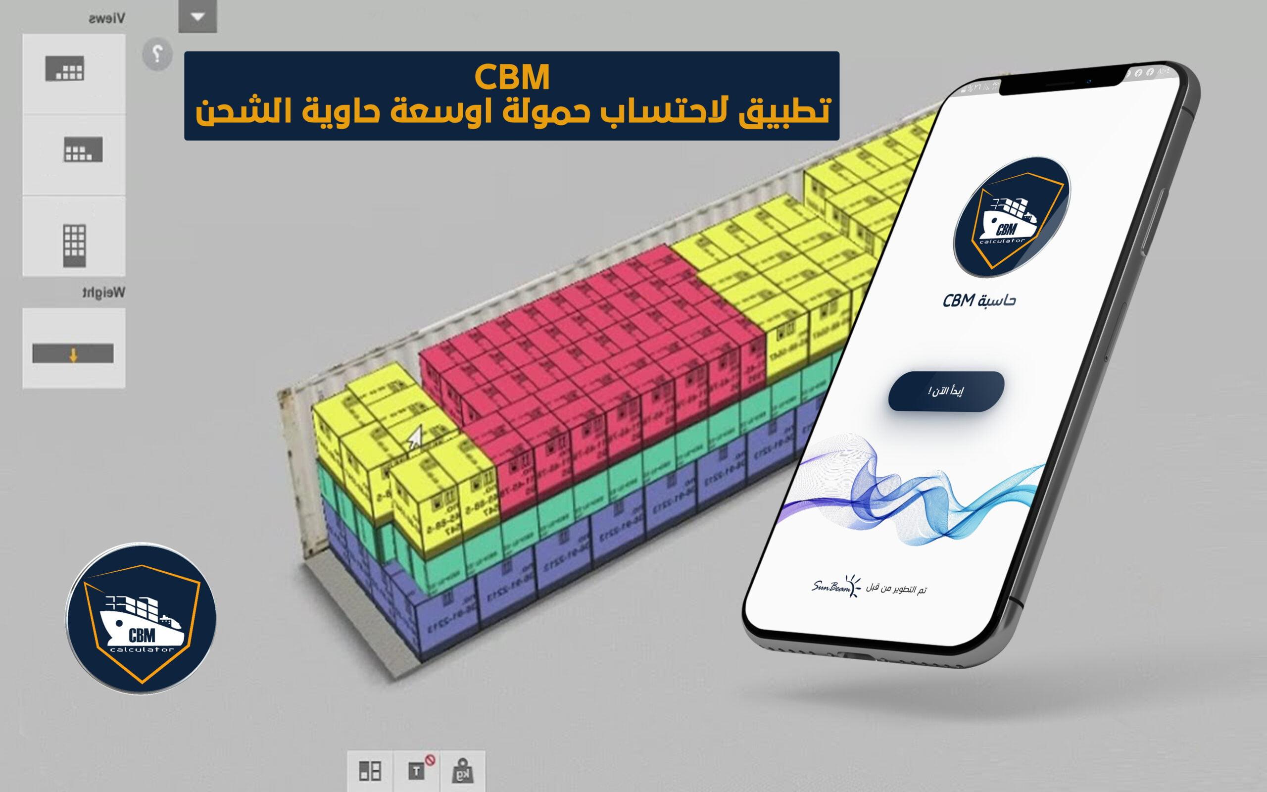 أداة حساب CBM