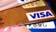 كيف تحصل على بطاقة الفيزا كارد في اليمن
