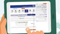 مزايا فتح حساب ادخار في بنك الراجحي