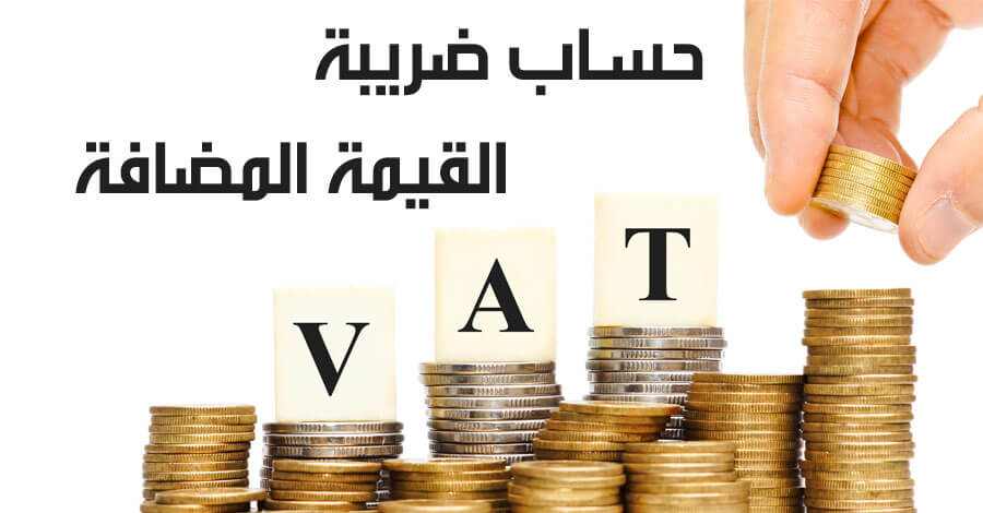 أداة حساب القيمة المضافة
