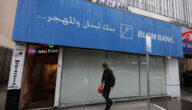 افضل البنوك في لبنان