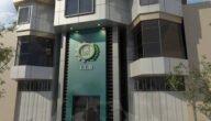 فتح حساب في البنك الإسلامي العراقي والخدمات التي يقدمها البنك