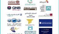 البنوك السورية معلومات عن جميع البنوك في سوريا