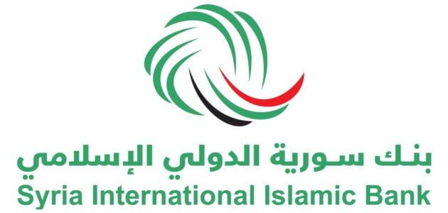 الحسابات البنكية  في بنك سورية الدولي الإسلامي