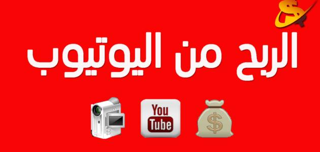 كم الربح من اليوتيوب  وكم أرباح قنوات اليوتيوب