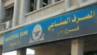 شروط فتح حساب في المصرف الصناعي السوري والخدمات التي يؤمنها