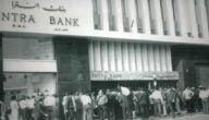 بنك انترا اللبناني  تاريخ وتأسيس بنك انترا