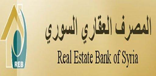 فتح حساب في المصرف العقاري السوري والأوراق المطلوبة