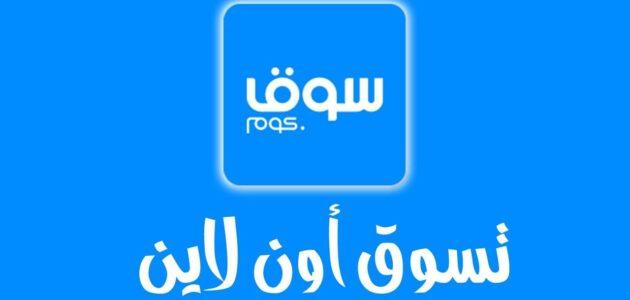 رقم خدمة البائعين سوق.كوم مصر جميع المحافظات المصرية