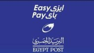 رقم خدمة عملاء ايزي باي مصر