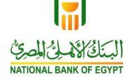 شهادات البنك الأهلي المصري ذات العائد الشهري
