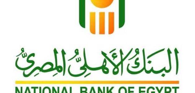 شهادات البنك الأهلي المصري ذات العائد الشهري تجارتنا