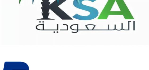 فتح حساب باي بال السعودية