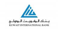 فتح حساب في بنك الكويت الدولي والمستندات المطلوبة