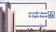 فتح حساب في مصرف الراجحي بالكويت والمستندات المطلوبة
