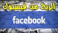 كم يمكن الربح من المقالات الفورية في فيسبوك
